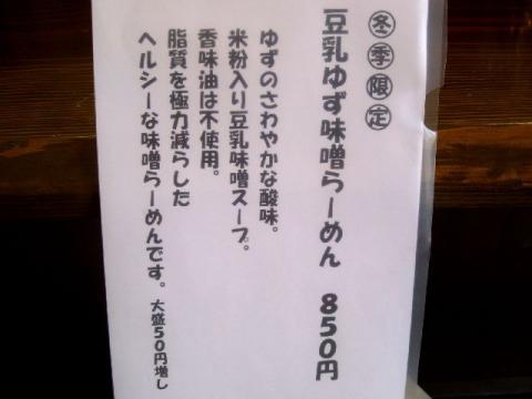 風月・メニュー3