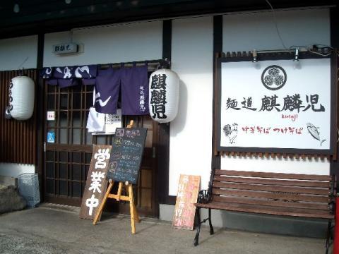 麒麟児・店