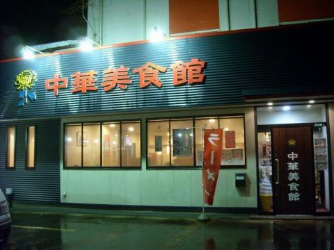 華美食館三条店