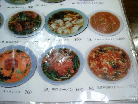 中華美食館三条店・メニュー