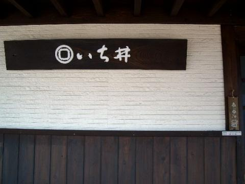 いち井・ 店