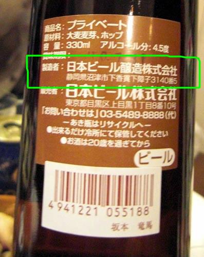 beer_shizuoka.jpg