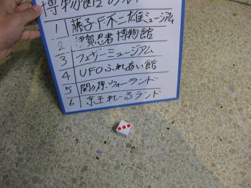saikoro1-2.jpg