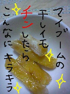 干し芋をレンジでチンするとね・・・♪