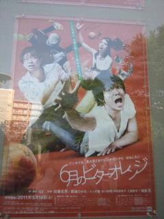 6月のビターオレンジポスター