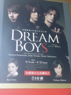 ポスターDREAM BOYS