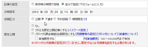 FC2ブログ設定