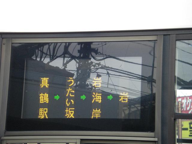 面白い駅名