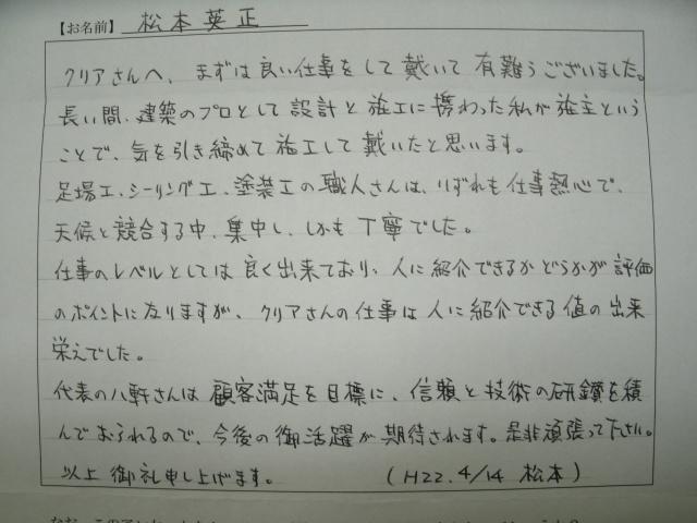 10-4-20_20100420205522.jpg