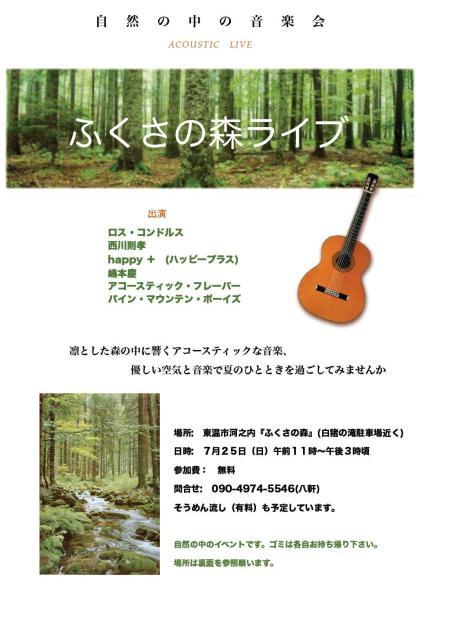 ふくさの森ライブ0000