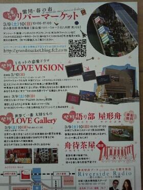 PhotoHenshu_20130307202815.jpg