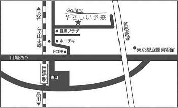 大槌の宝物展 東京