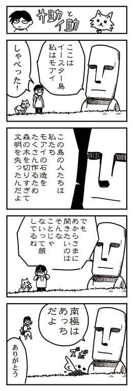4koma31.jpg