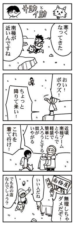 4koma32.jpg