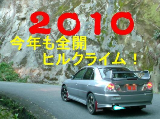 2010賀正