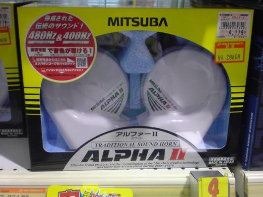 MITUBA アルファⅡ