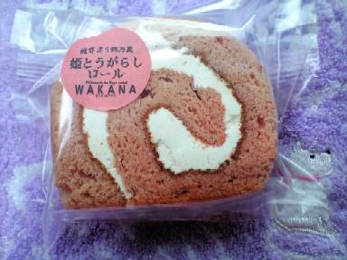 姫ロールケーキ