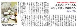 20120217繝ゥ繧、繝翫・繧ォ繝ウ繝医Μ繝シ繝励Λ繝ウ讒・_convert_20120219160048