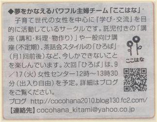 mint-cocohana20130825 001