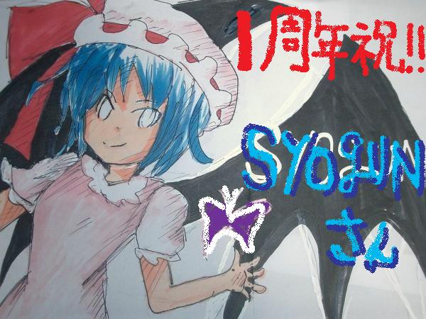 syogunさん