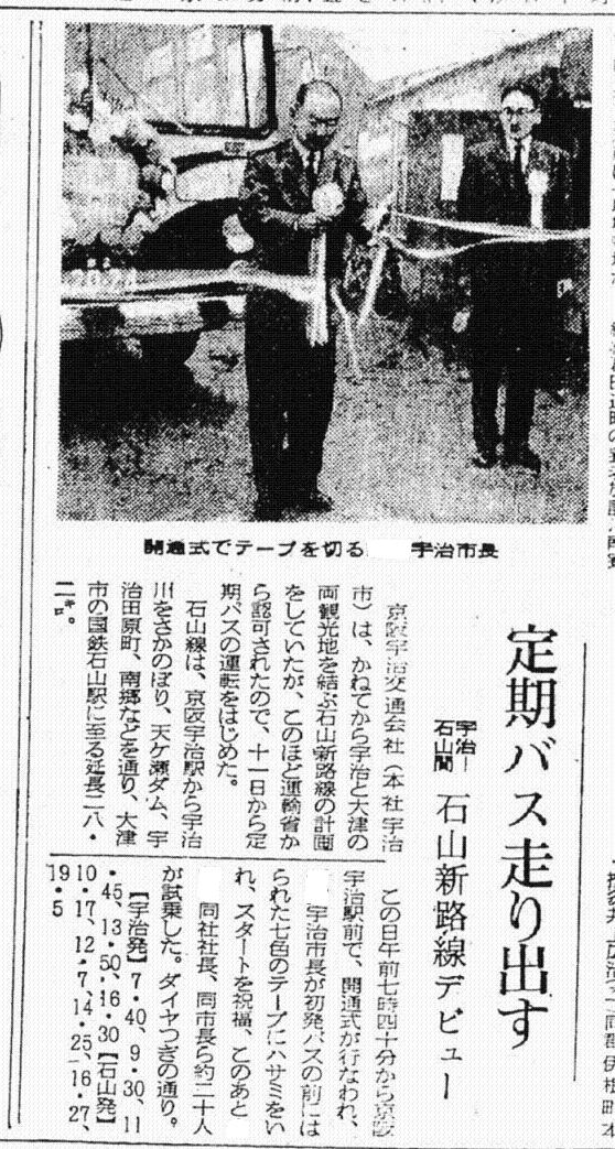 S37.11.12K府下 京阪宇治交通石山線開通b