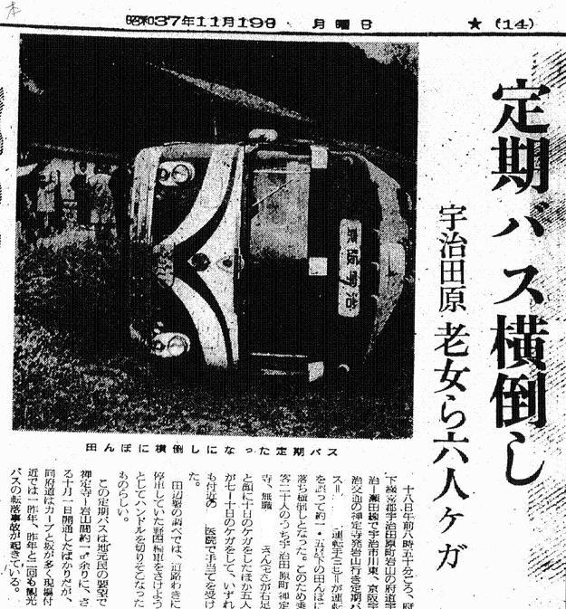 S37.11.19K 禅定寺峠 バス横倒しb