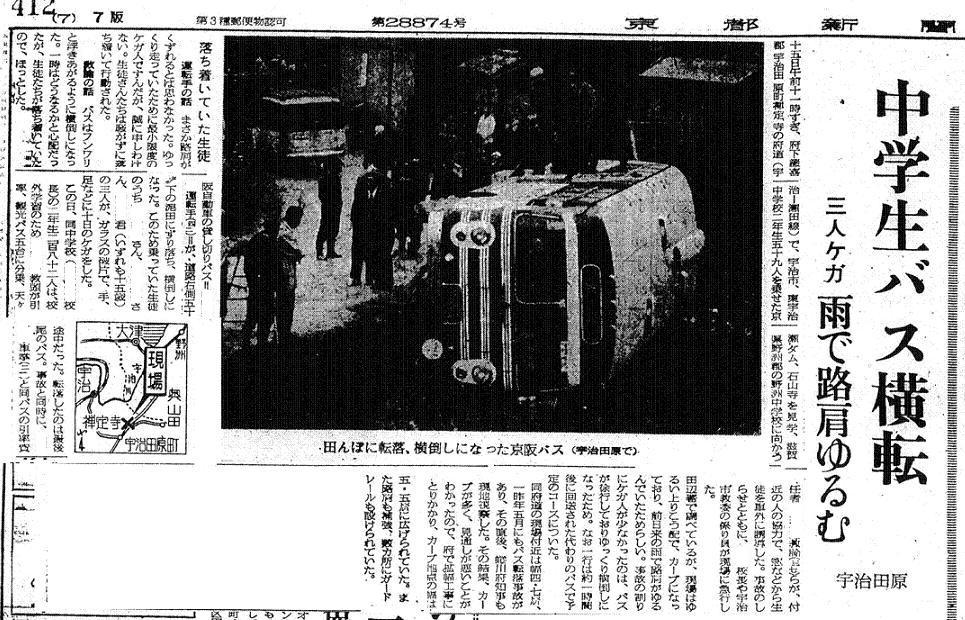 S37.3.15K夕 宇治田原で京阪バスの貸切バス横転b