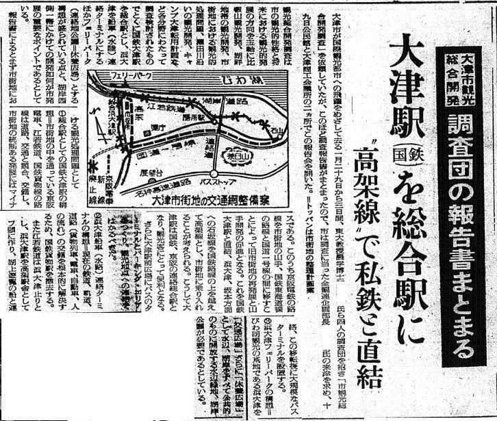 S33.5.20KS 大津駅総合駅に、高架線で私鉄と直結b