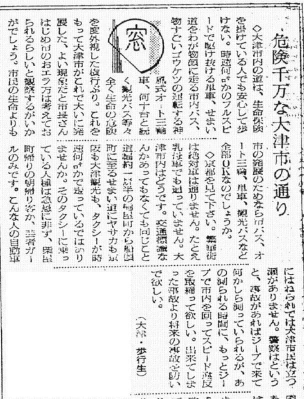 S32.9.14KS 危険千万な大津市の通りb