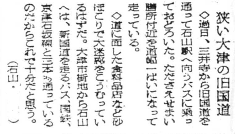 S33.2.15KS 狭い大津の旧国道(投書)b