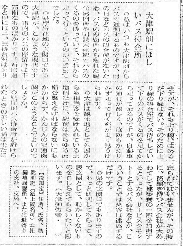 S32.4.13KS 大津駅前に欲しいバス待合所(投書)b