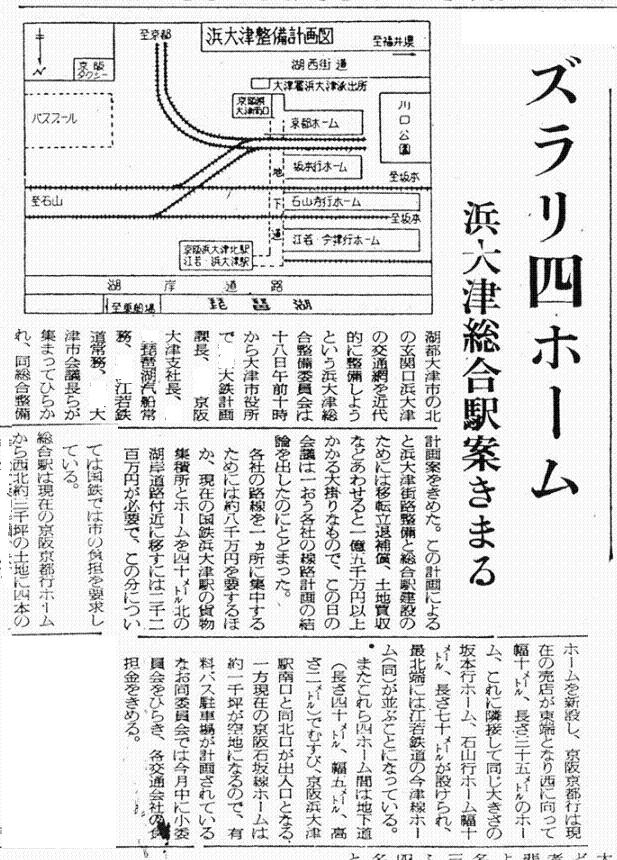 S31.6.19Y 浜大津総合駅案決まるb