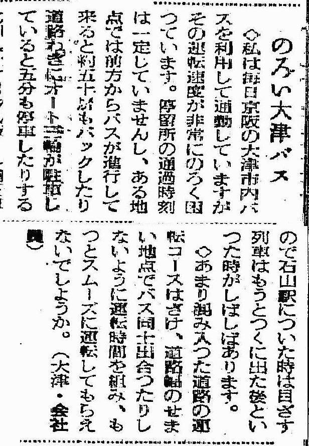 S30.12.13KS のろい大津バス 投稿b