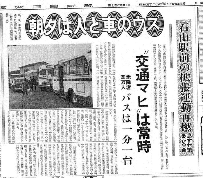 S37.12.23S 石山駅前拡張運動再燃b