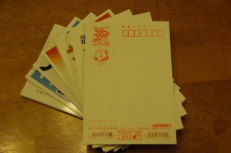 091227-27nenga letter