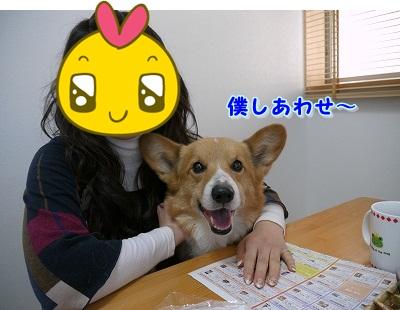 幸せ (4)