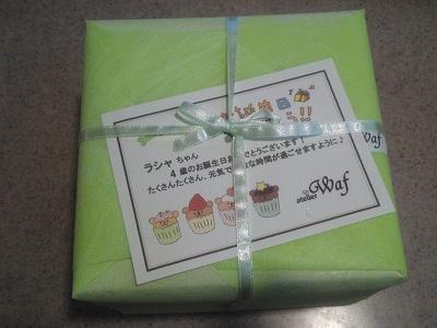 誕生日 (1)