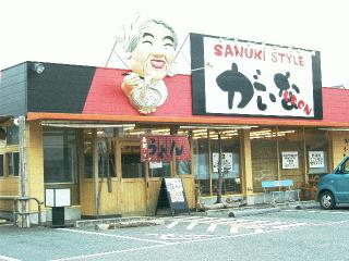 がいな製麺所(西脇)