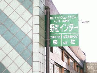 滝野社インターバス停