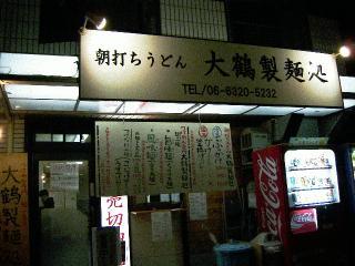 大鶴製麺所
