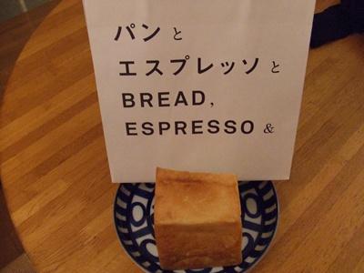 パンとエスプレッソと BREAD,ESPRESSO & のパン