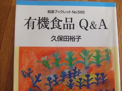 有機食品Q&A