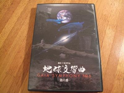 地球交響曲 /ガイアシンフォニー(Gaia Symphony) 第六番