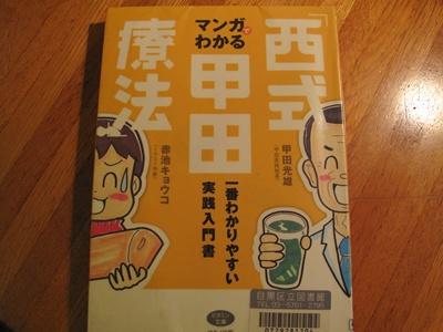 マンガでわかる「西式甲田療法」一番わかりやすい実践入門書
