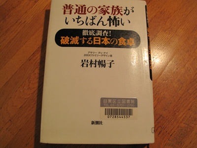 普通の家族がいちばん怖い―徹底調査!破滅する日本の食卓