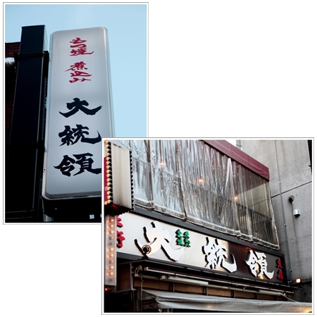 daitoryo3.jpg