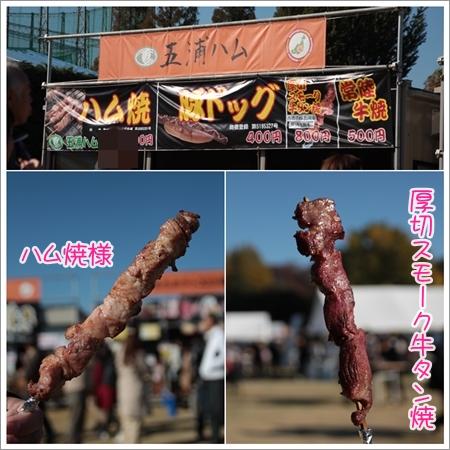 hamuyaki_201311242229101b0.jpg