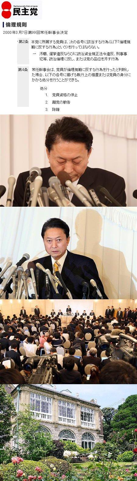 鳩山会見_z
