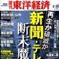 東洋経済_1