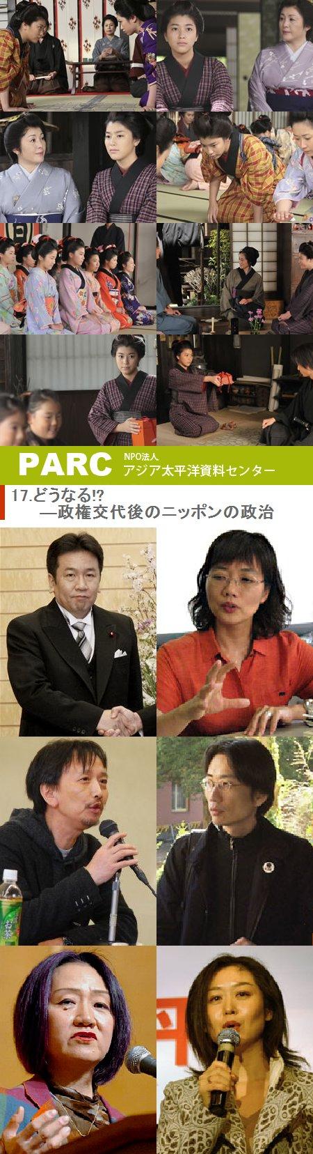 PARC自由学校_z